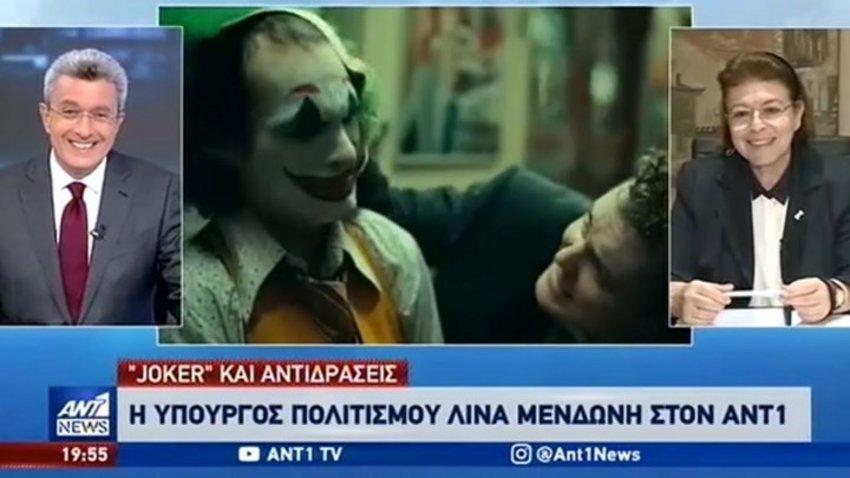 Μενδώνη για τους ελέγχους στην ταινία Joker: Το τελευταίο που θέλει η κυβέρνηση είναι να λογοκρίνει την τέχνη