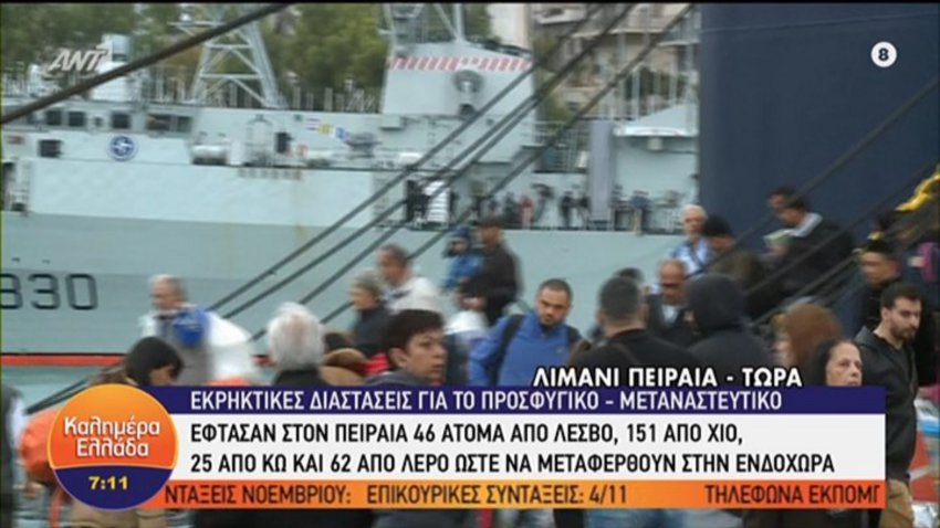 Άλλοι 284 μετανάστες και πρόσφυγες από τα νησιά του Β. Αιγαίου στον Πειραιά - Μεταφέρονται σε δομές της ενδοχώρας