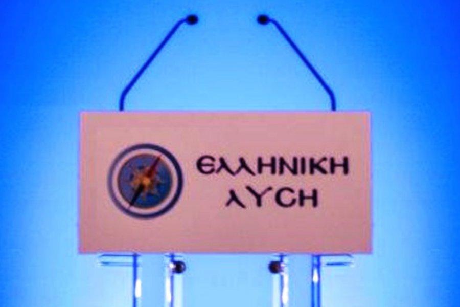 Ελληνική Λύση: Η μυστική συνάντηση που αποκάλυψε ο Τσαβούσογλου και επιβεβαίωσε η κυβέρνηση συνιστά εθνικό έγκλημα