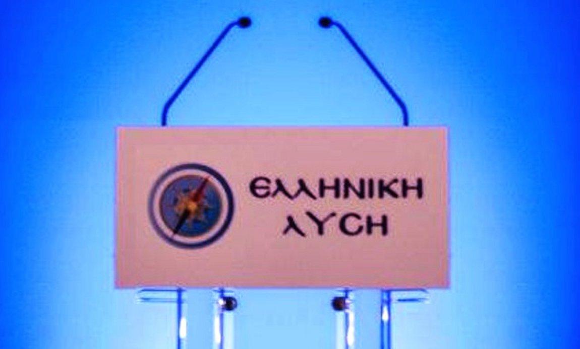 Ελληνική Λύση: Η κυβέρνηση αφήνει ανοχύρωτη τη χώρα στις κυβερνοεπιθέσεις