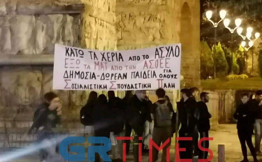 Συγκέντρωση για την ΑΣΟΕΕ στη Θεσσαλονίκη
