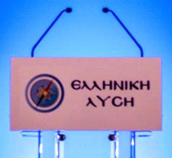 Ελληνική Λύση: Οποιαδήποτε παραβίαση της ελληνικής υφαλοκρηπίδας να θεωρηθεί εισβολή