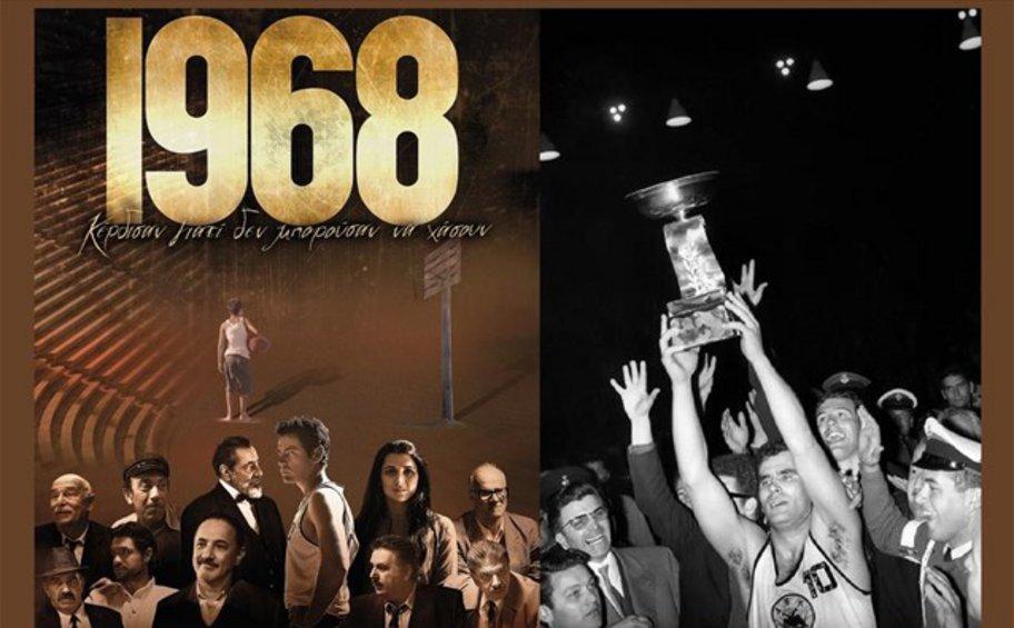 To «1968» ταξιδεύει σε πολλές ευρωπαϊκές χώρες