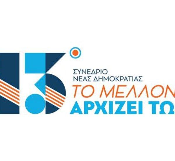 Συνέδριο ΝΔ: Το επίσημο λογότυπο, το σύνθημα και το αναλυτικό πρόγραμμα