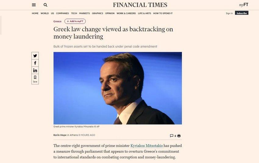 Financial Times: Η Ελλάδα φαίνεται να υπαναχωρεί από τη δέσμευσή της για πάταξη της διαφθοράς - Τι λέει ο ΣΥΡΙΖΑ