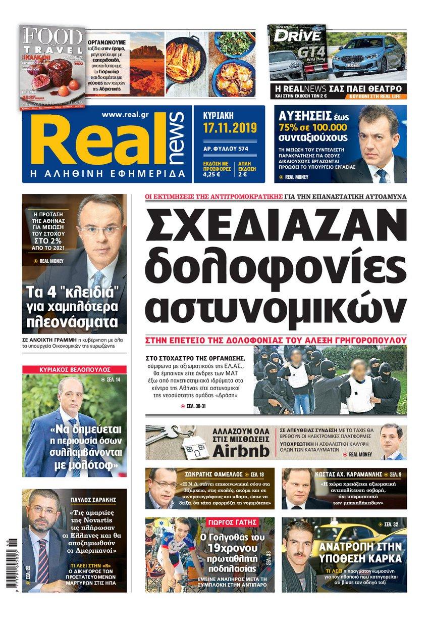 Realnews 17/11/2019