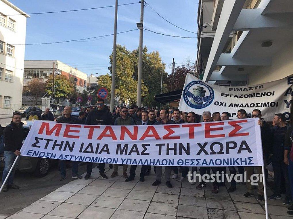 Θεσσαλονίκη: Διαμαρτυρία αστυνομικών για τις μετακινήσεις λόγω μεταναστευτικού και τις ελλείψεις εξοπλισμού