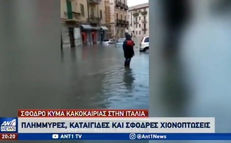 Πλημμύρες και χιόνια στην Ιταλία – Στην «κατάψυξη» η Ρωσία