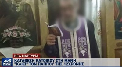 Νέα στοιχεία για την υπόθεση κακοποίησης της 12χρονης στη Μάνη: Κάτοικος «καίει» τον παππού του κοριτσιού