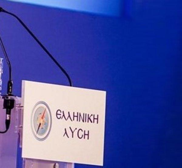 Επέκταση των χωρικών υδάτων στα 12 ναυτικά μίλια, ζητά η Ελληνική Λύση