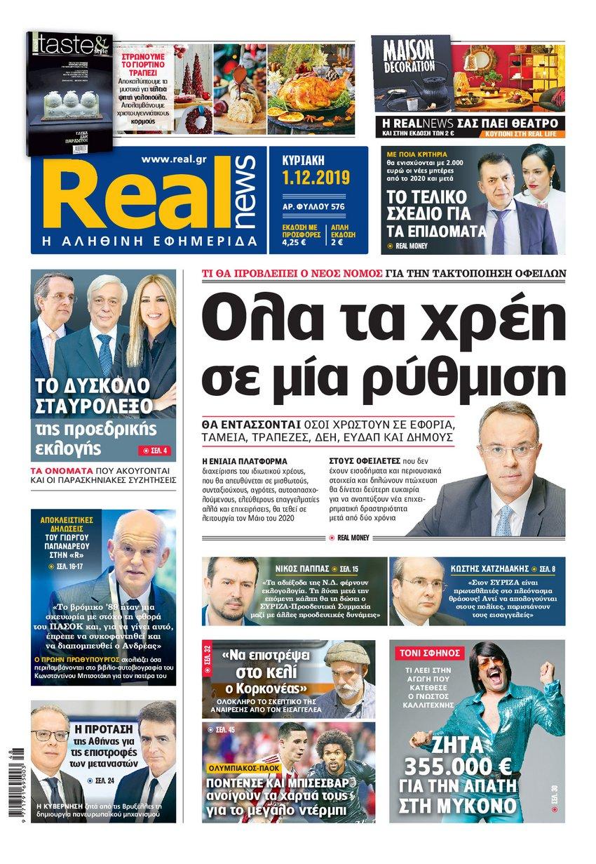 Realnews 1/12/2019