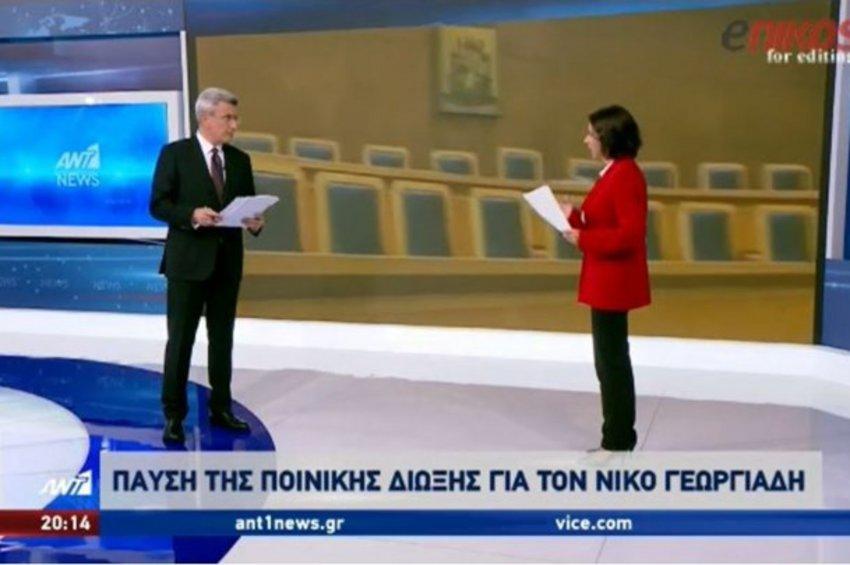 Το δελτίο του ΑΝΤ1 για την παραγραφή στην υπόθεση Νίκου Γεωργιάδη