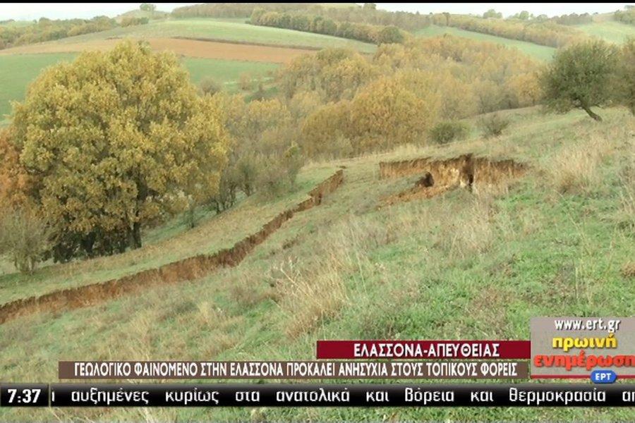 Ανησυχία στην Ελασσόνα για γεωλογικό φαινόμενο