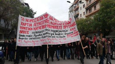 Θεσσαλονίκη: Φοιτητική πορεία κατά του νομοσχεδίου του υπουργείου Παιδείας για τα ΑΕΙ