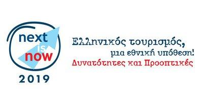 Δείτε ζωντανά το Forum «Next is Now 2019 - Ελληνικός Τουρισμός, μια Εθνική Υπόθεση! Δυνατότητες και Προοπτικές»