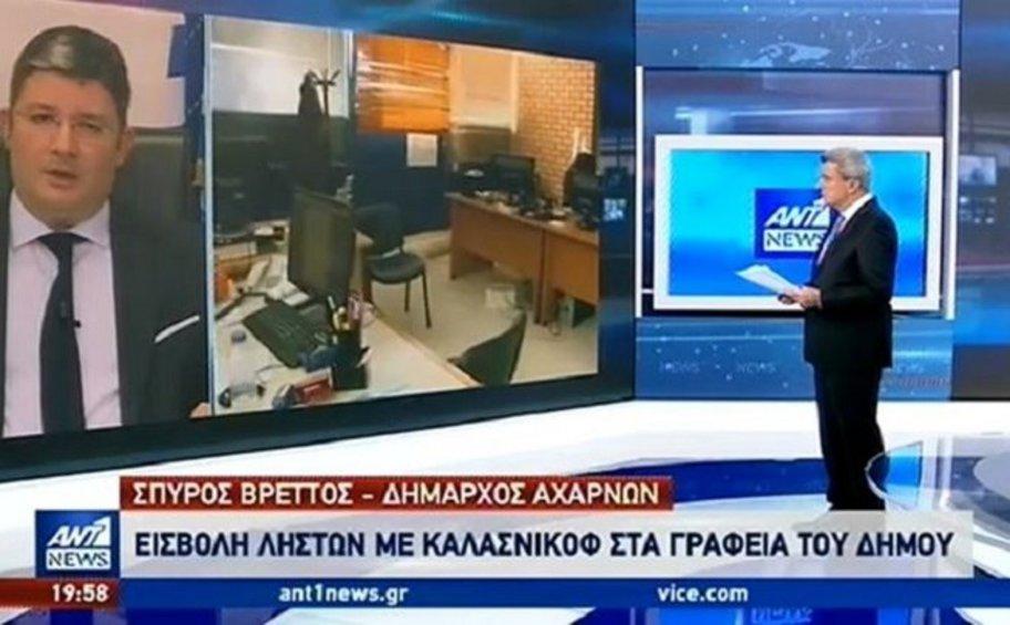 Δήμαρχος Αχαρνών στον ΑΝΤ1: Πρέπει να τελειώνουμε με την ανομία σε αυτήν την πόλη