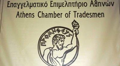 Παράταση του προγράμματος «ΓΕΦΥΡΑ» ζητάει το Επαγγελματικό Επιμελητήριο Αθηνών