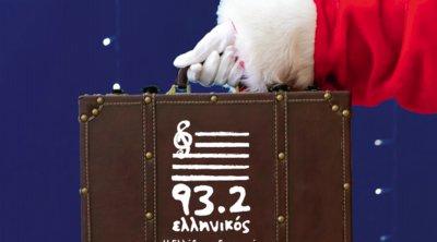 Ελληνικός 93,2: Μεγάλος Διαγωνισμός «Αυτά τα Χριστούγεννα το όνειρο γίνεται πραγματικότητα!»