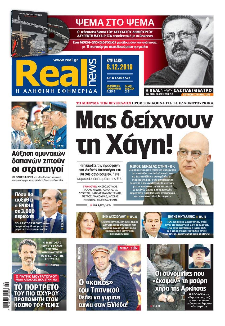 Realnews 8/12/2019