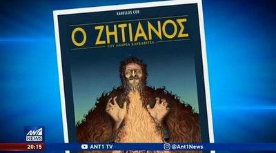 «Ο Ζητιάνος» του Ανδρέα Καρκαβίτσα έγινε κόμικ - ΒΙΝΤΕΟ