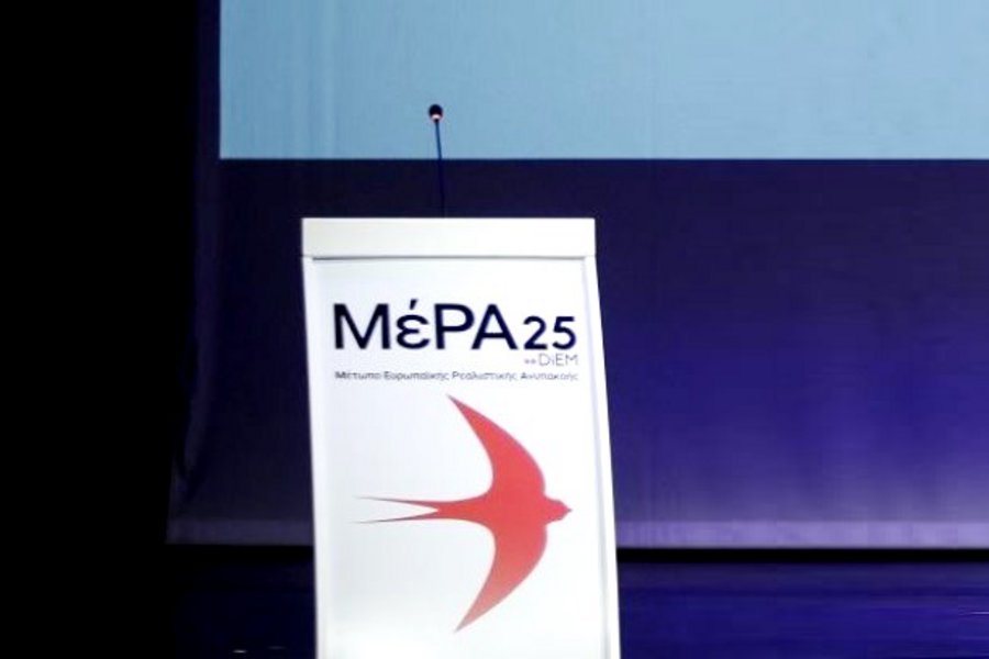 Το ΜέΡΑ25 ζητά την κατάργηση των ομάδων ΜΑΤ-ΔΙΑΣ-ΔΡΑΣΗ που «λειτουργούν με όρους συμμορίας»