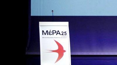 ΜέΡΑ25: Οι ψηφιακές πλατφόρμες τσεπώνουν τα ήδη πενιχρά περιθώρια κέρδους των μικρομεσαίων