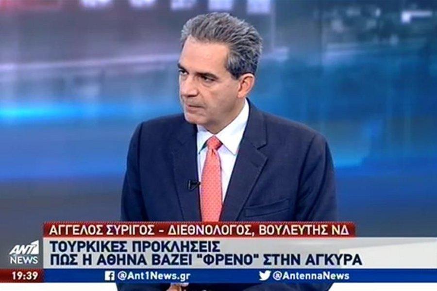 Συρίγος στον ΑΝΤ1: Η Τουρκία ανιχνεύει τις προθέσεις μας - ΒΙΝΤΕΟ