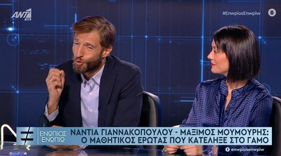 Νάντια Γιαννακοπούλου για Μάξιμο Μουμούρη: Έτσι «έκλεψα» τον ωραίο του σχολείου