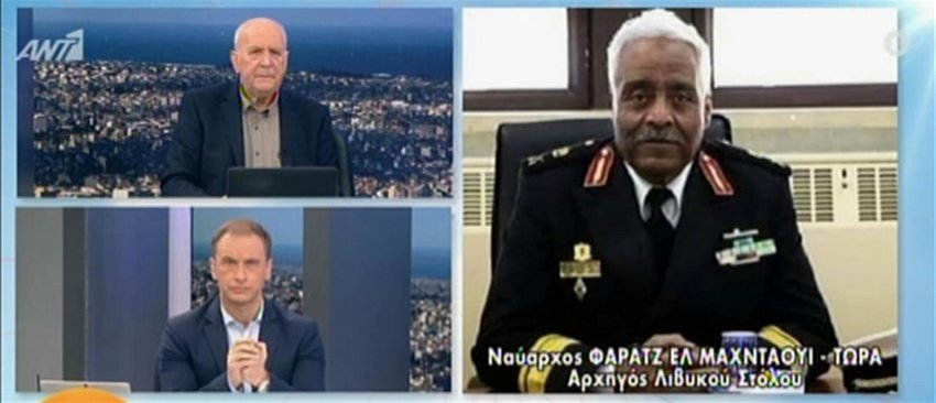 Λίβυος Ναύαρχος: Θα φτάσουμε στην Τρίπολη και θα την ελευθερώσουμε - Τι είπε για το «μνημόνιο» με την Τουρκία