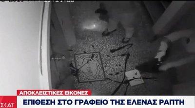 Καρέ - καρέ η επίθεση με μπογιές στο γραφείο της Έλενας Ράπτη