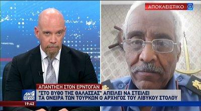 Αρχηγός Λιβυκού Στόλου στον ΑΝΤ1: Τα όνειρα των Τούρκων και του Ερντογάν θα βυθιστούν στη θάλασσα