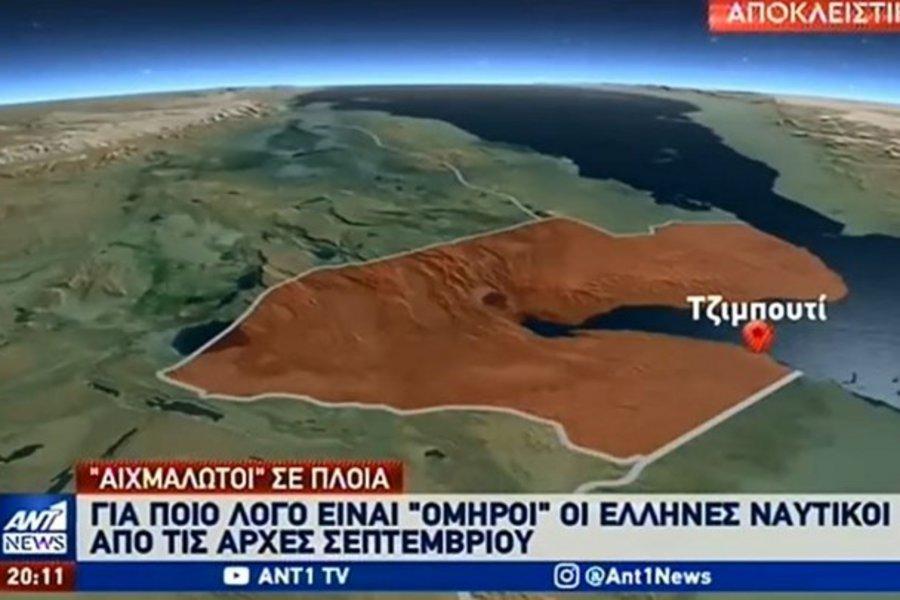 «Κραυγή» αγωνίας από Έλληνες ναυτικούς στα ανοικτά του Τζιμπουτί
