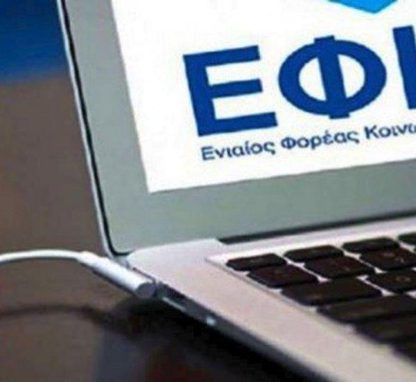 e-ΕΦΚΑ: Επτά ηλεκτρονικές υπηρεσίες για οφειλέτες