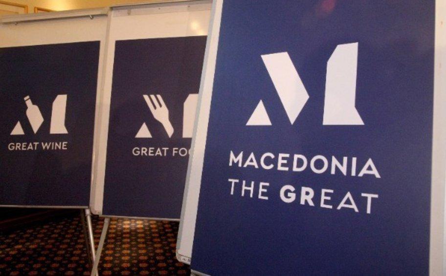 Συνάντηση εργασίας για τα εμπορικά σήματα και την περίπτωση των μακεδονικών προϊόντων