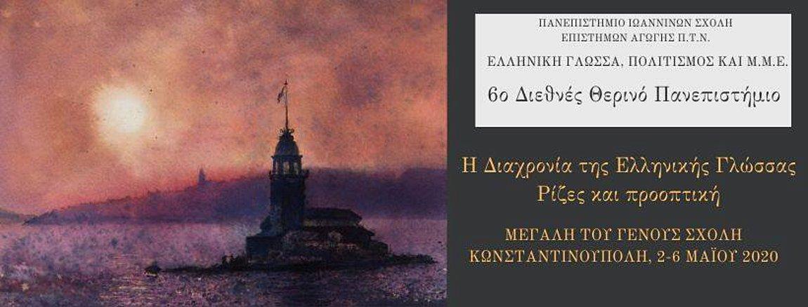 Γιάννενα: Συνεχίζονται οι εγγραφές για το 6ο Διεθνές Θερινό Πανεπιστήμιο με τίτλο «Ελληνική Γλώσσα, Πολιτισμός και ΜΜΕ»