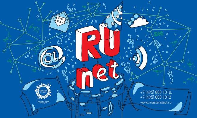 Αποτέλεσμα εικόνας για Runet - Το Ρώσικο Internet