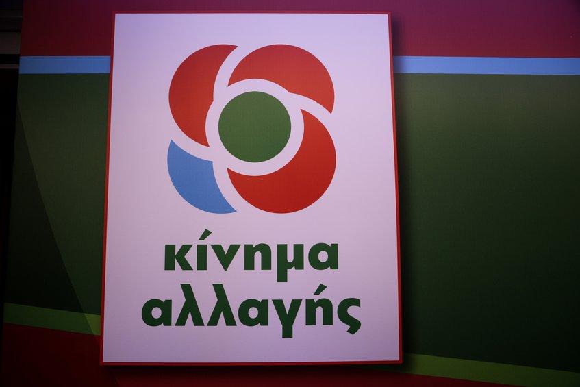 ΚΙΝΑΛ: Ο Βαρουφάκης να δώσει στη δημοσιότητα τις υποκλοπές από το Eurogroup με δική του ευθύνη