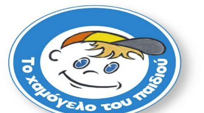 Ρέθυμνο: Εθελοντική αιμοδοσία από «Το Χαμόγελο του Παιδιού» σε συνεργασία με το υπουργείο Υγείας