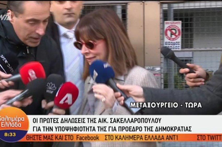 Σακελλαροπούλου: Οι πρώτες δηλώσεις για την υποψηφιότητά της