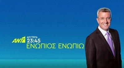 Ο Γιώργος Μιχαλακόπουλος καλεσμένος του Νίκου Χατζηνικολάου στο «Ενώπιος Ενωπίω»