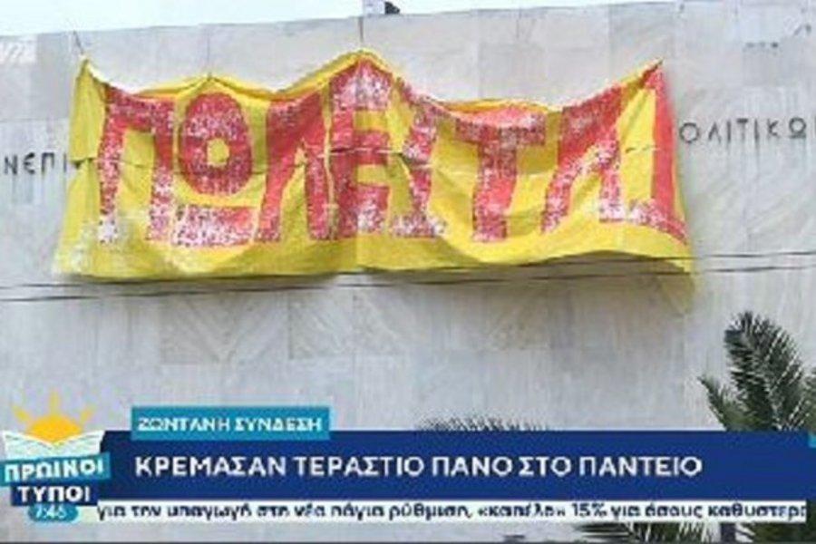 Κρέμασαν πανό «Πωλείται» στο Πάντειο Πανεπιστήμιο - ΒΙΝΤΕΟ