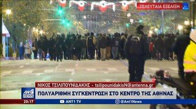 Πορεία ομάδων και οργανώσεων αντιεξουσιαστών στο κέντρο της Αθήνας