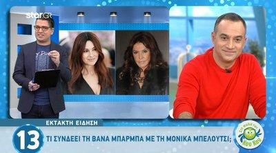 Μόνικα Μπελούτσι: Ανεβάζει θεατρική παράσταση στην Αθήνα - ΒΙΝΤΕΟ