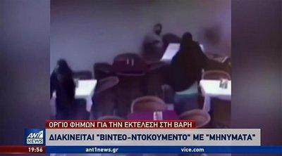 Όργιο φημών στη Σερβία για το έγκλημα στη Βάρη-«Βρήκαν» και βίντεο ντοκουμέντο