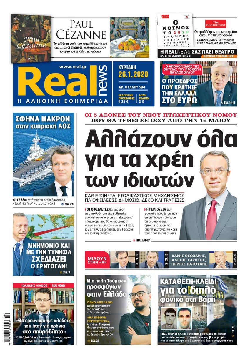 Realnews 26/1/2020