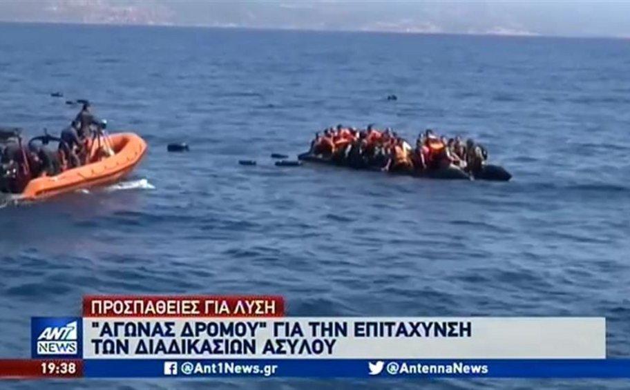 Προσφυγικό: «Αγώνας δρόμου» για την επιτάχυνση των διαδικασιών ασύλου