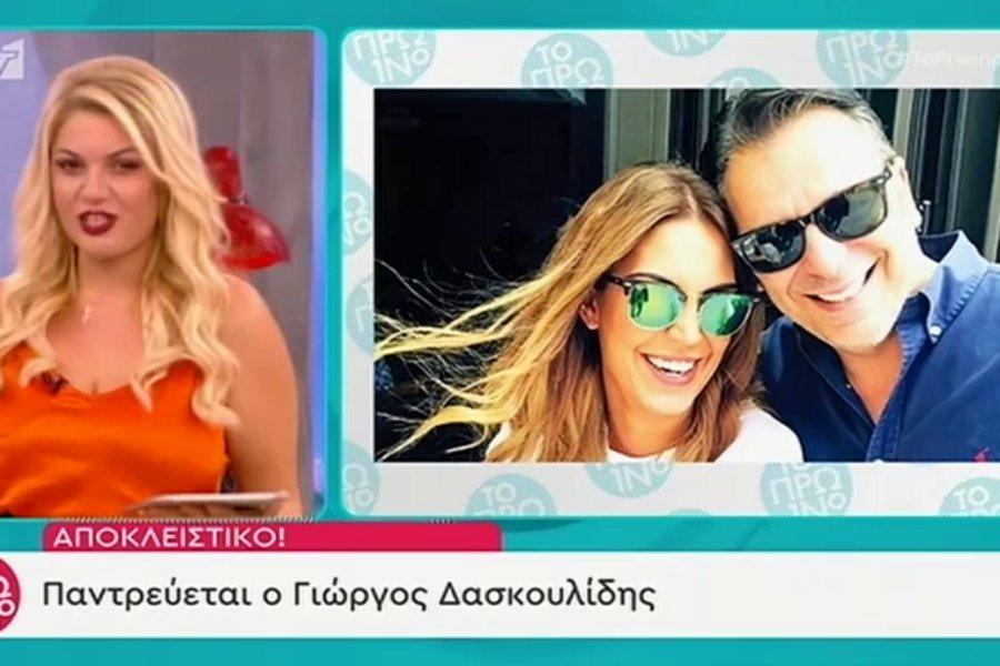 Παντρεύεται ο Γιώργος Δασκουλίδης