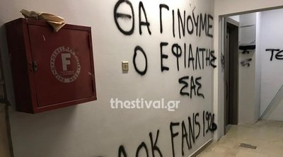 Συνθήματα στο γραφείο του βουλευτή Β' Θεσσαλονίκης της ΝΔ Δημήτρη Βαρτζόπουλου
