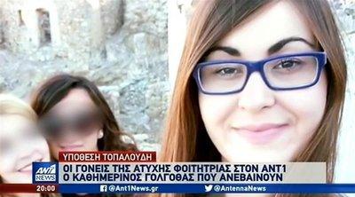 Γονείς Τοπαλούδη στον ΑΝΤ1: Ξαναζούν τον «εφιάλτη» της δολοφονίας στο δικαστήριο