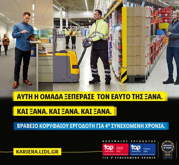 Η Lidl Ελλάς «κορυφαίος εργοδότης» σε Ελλάδα και Ευρώπη για 4η συνεχόμενη χρονιά